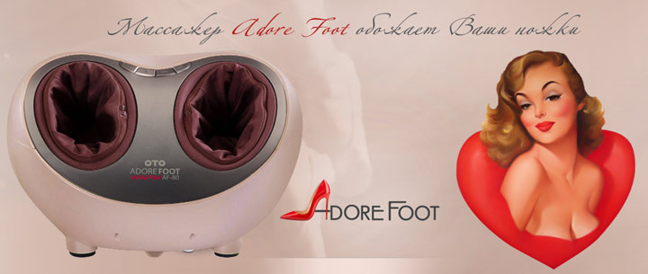 Массажер ног OTO ADORE FOOT WARM AFW-90